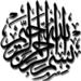 Listen The Holy Quran ( Koran ) Recitation - تلاوة القرآن الكريم